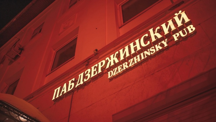 В историческом центре Тюмени закрылся известный паб «Дзержинский»