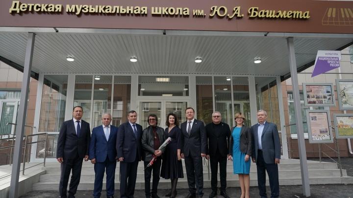 В Новокуйбышевске после капитального ремонта открыли школу Юрия Башмета