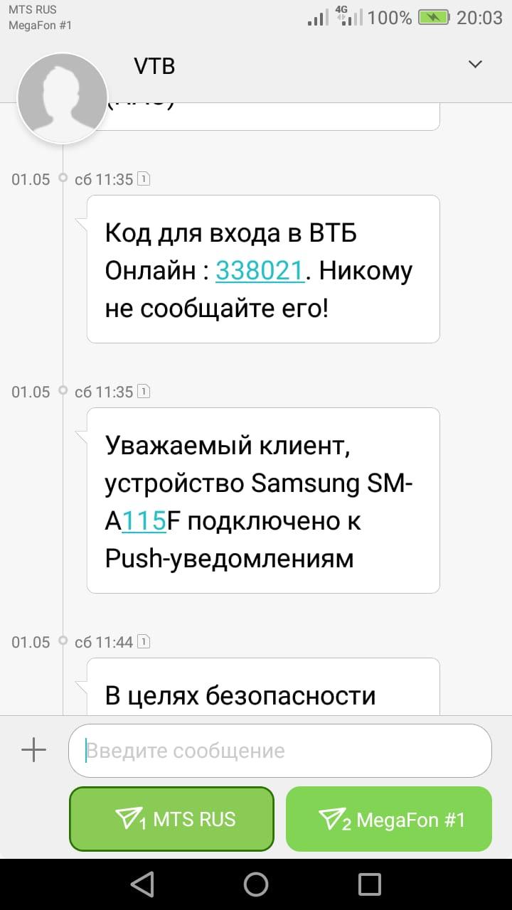Первое сообщение мошенников, с которого и началось похищение денег с карты новосибирца