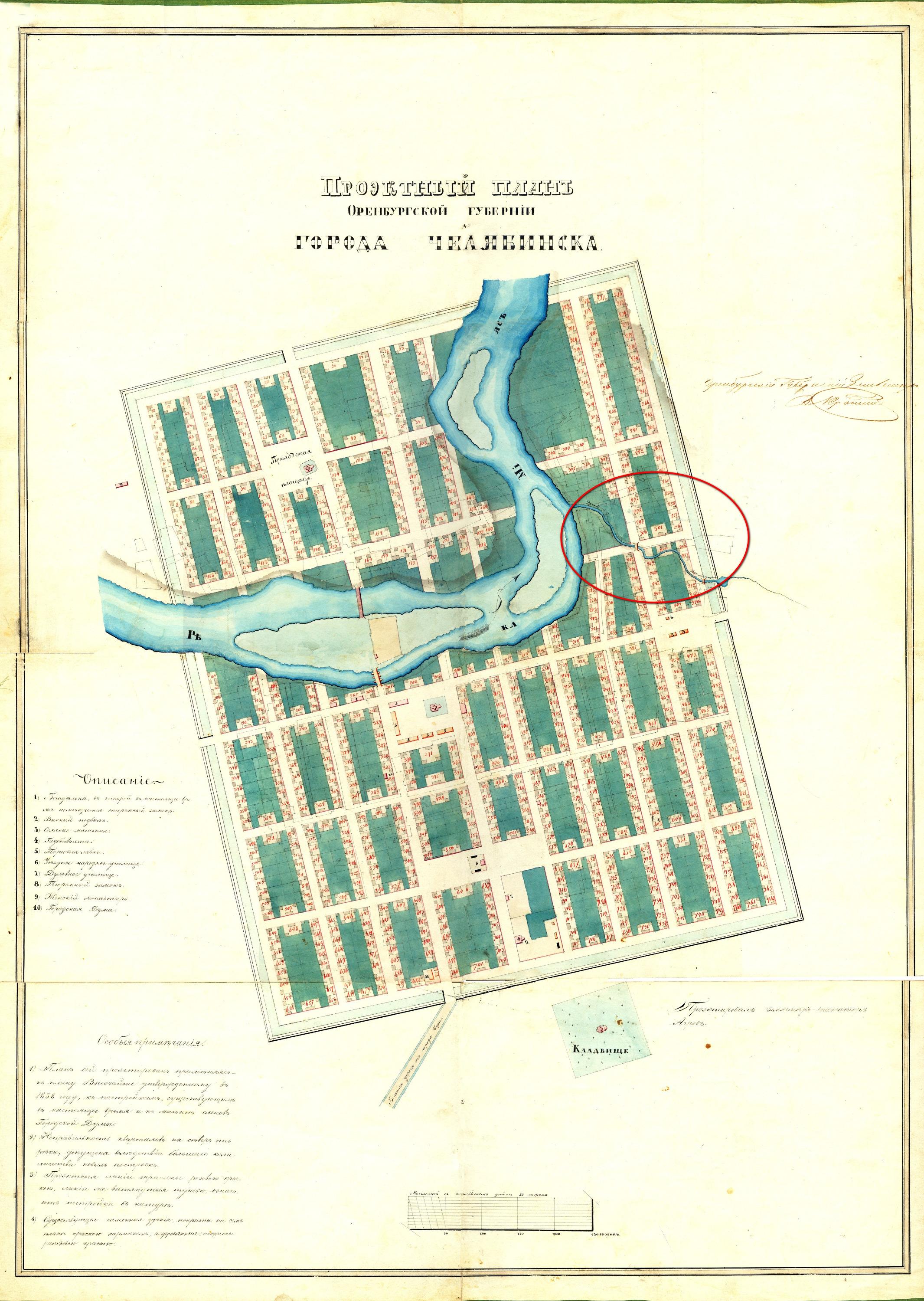 По проекту XIX века Челябинск должны были застраивать «правильными» прямоугольными кварталами, реки тогда были градообразующим фактором