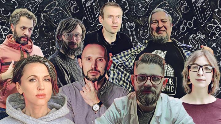 Чем докажешь? 8 популяризаторов науки, которые объясняют, как на самом деле устроен мир