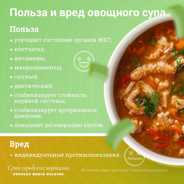 Овощной суп диетологи называют самым безвредным