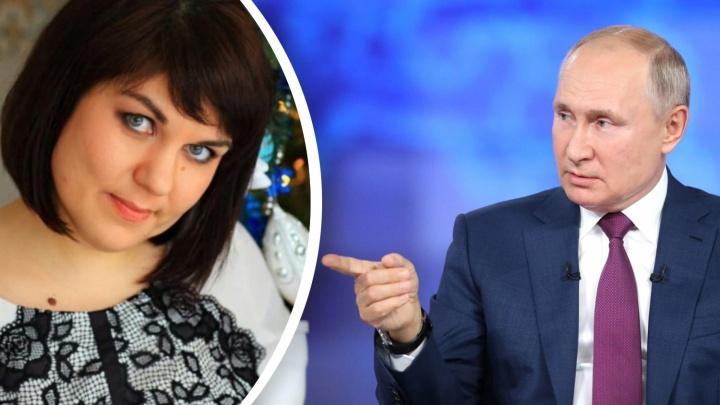 Челябинка рассказала, как задала вопрос Путину на прямой линии