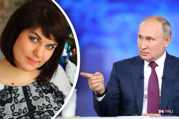 По словам челябинки, она хотела задать вопрос президенту про маршрутки, которые ее возмущают