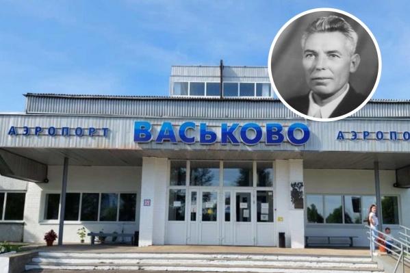 Назвать аэропорт в честь Черевичного предлагали еще в 2019 году