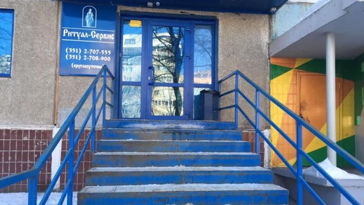"""«Машины с табличкой """"Груз 200"""" и запах»: в Челябинске жильцы многоэтажки взбунтовались против ритуального салона"""
