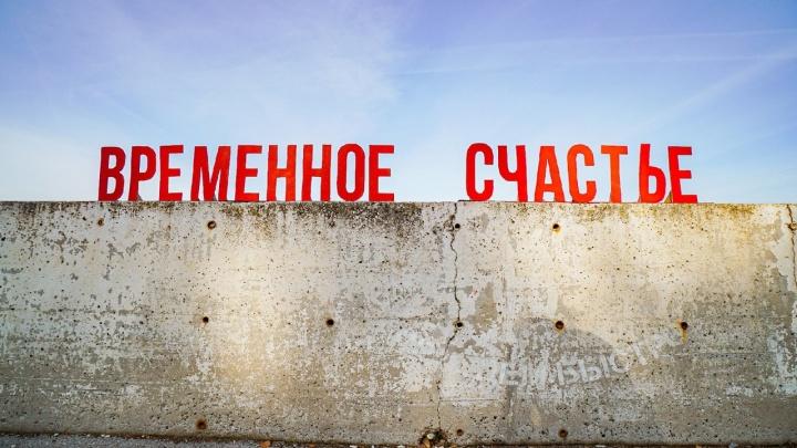 «Я хотел восполнить этот пробел»: в Перми на набережной появилось «Временное счастье»