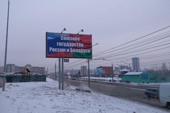 На загадочные билборды обратили внимание многие красноярцы