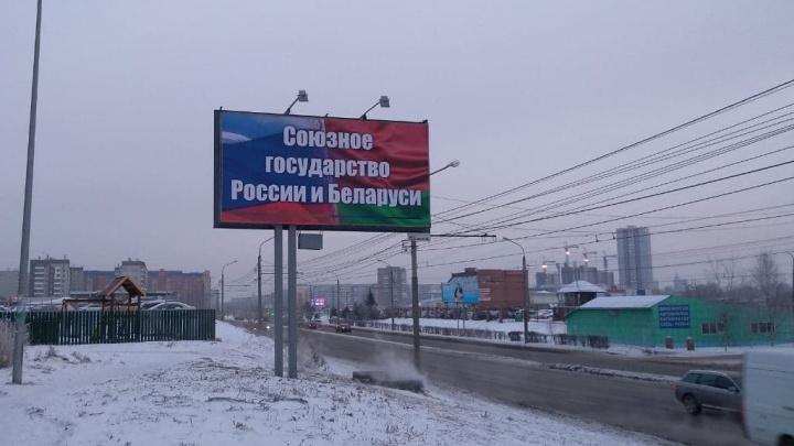 В Красноярске установили баннеры за союз России с Белоруссией. Мы выяснили, кто это сделал