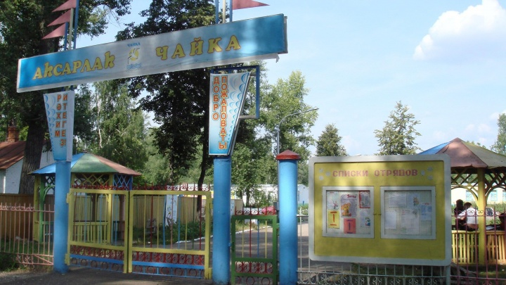 Жительница Башкирии утверждает, что в детском лагере «Чайка» произошла вспышка коронавируса