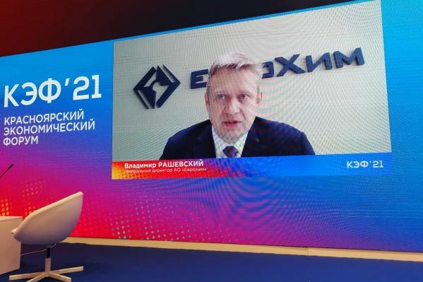 Тема Красноярского экономического форума — «Экономика и пандемия: российский взгляд»