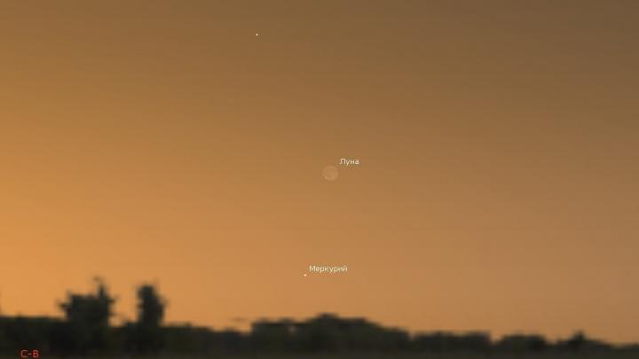 В небе над Екатеринбургом можно увидеть сближение Луны и Меркурия