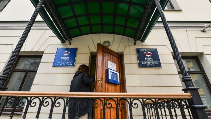 В Екатеринбурге учителей и воспитателей заставляют голосовать за депутатов «ЕдинойРоссии»