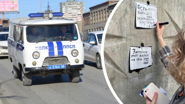 Екатеринбуржцы покрыли Втузгородок «оппозиционными» надписями. Местные жители вызвали полицию и ФСБ
