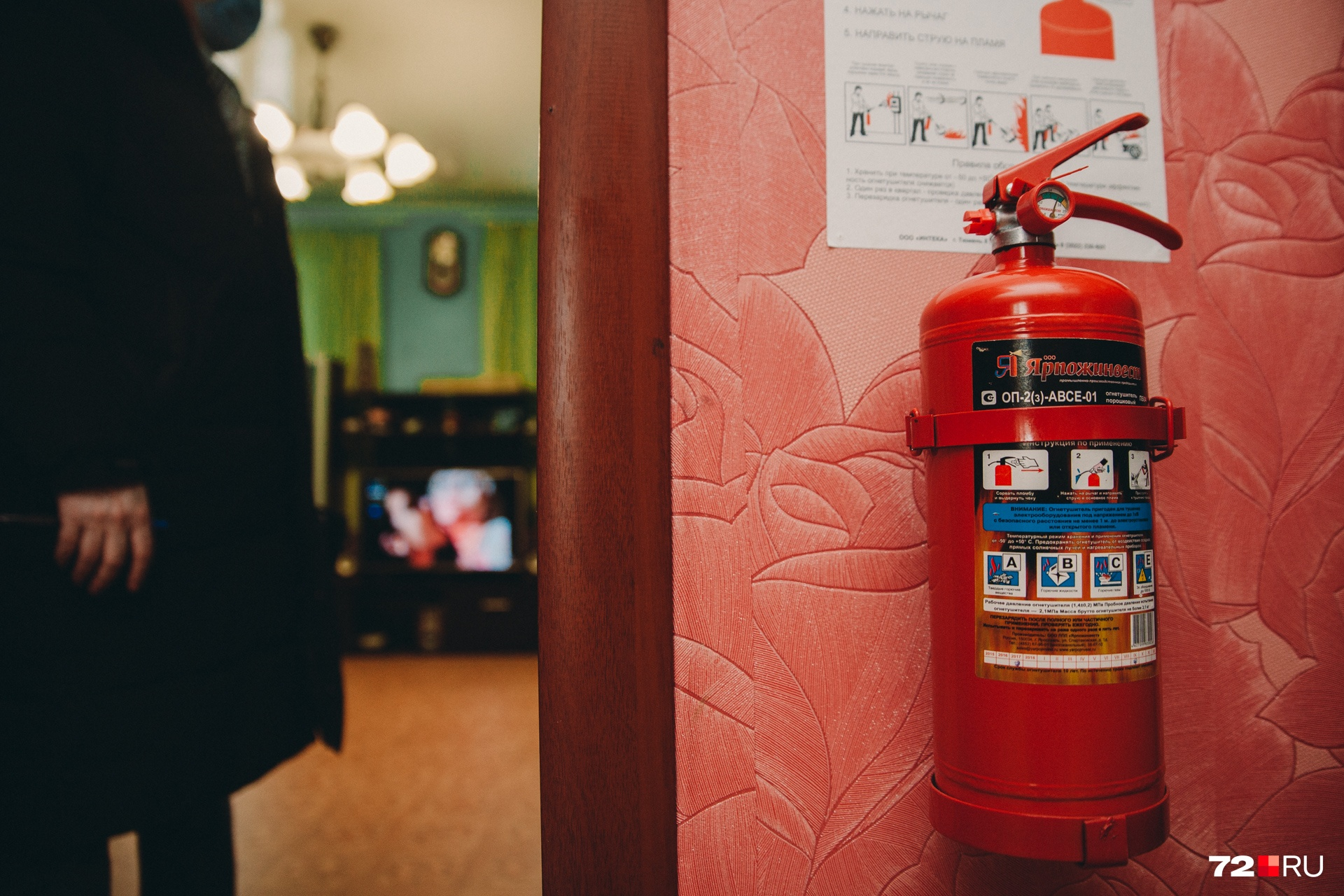 В доме есть огнетушитель. Он обязателен в организациях, где оказывают услуги людям
