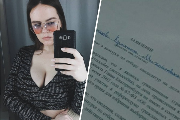 Кристина Кузнецова хочет стать самым молодым мэром в истории Екатеринбурга