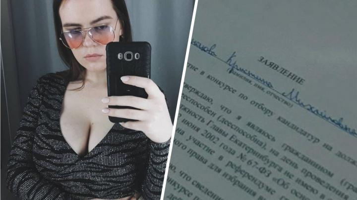 Даже старшекурсница может рулить Екатеринбургом! Студентка подала документы на конкурс кандидатов в мэры
