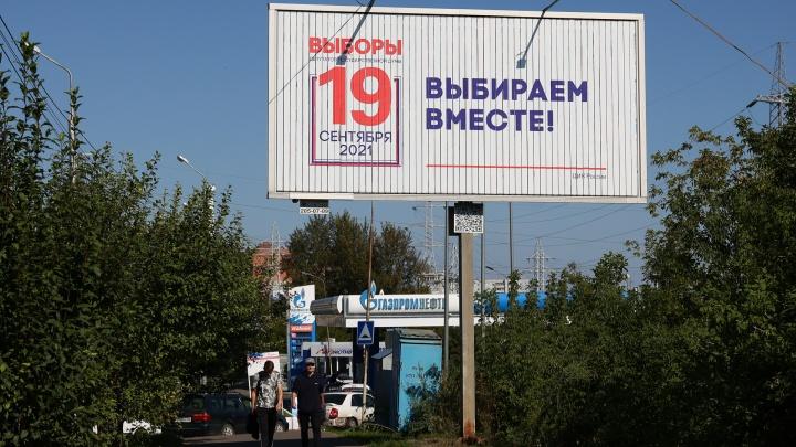 Сотни миллионов — за кресла в Госдуме: сколько кандидаты собрали на выборы в Красноярском крае