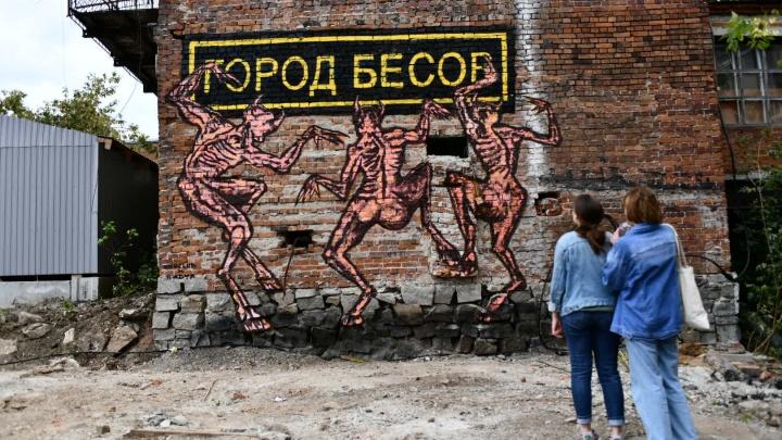 Екатеринбург — город бесов и уличного искусства: рассматриваем свежие работы фестиваля «Карт-бланш»