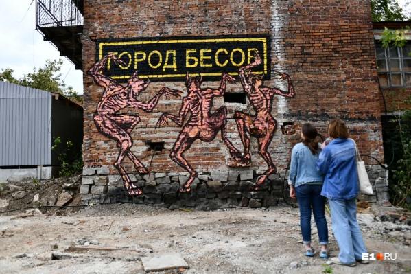 По-настоящему уральские граффити