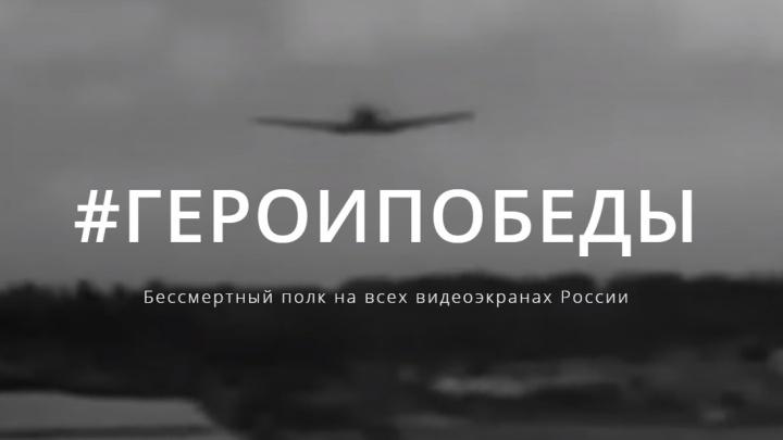 «Бессмертный полк без границ»: расскажите о своих ветеранах на видеоэкранах Екатеринбурга