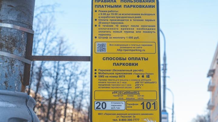 Стоимость платной парковки в центре Перми повысится до 25 рублей