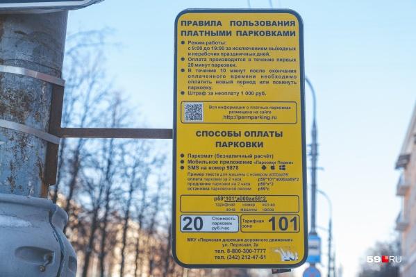 Цена в общей зоне платной парковки останется прежней