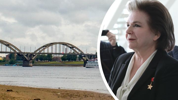 Валентина Терешкова выпросила у Путина миллиарды на ремонт моста через Волгу в Рыбинске