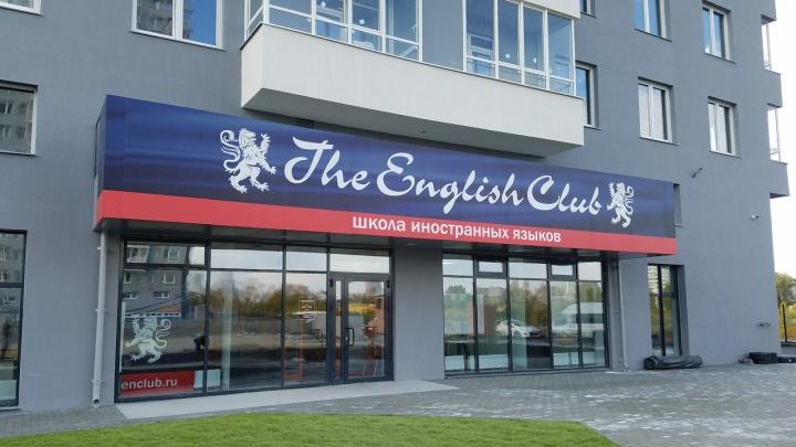 Из «клуба для своих» — в мощную образовательную сеть: история становления The English Club