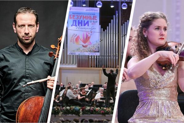 Фестиваль «Безумные дни» проходит в Екатеринбурге со 2 по 4 июля