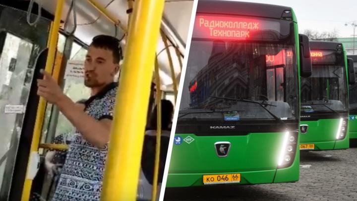 «Рожу свою тут корчишь!» В Екатеринбурге пассажир устроил скандал, когда кондуктор потребовала надеть маску. Видео