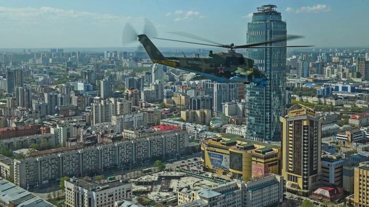 Над Екатеринбургом пролетели вертолеты и самолеты: прямой эфир с репетиции авиапарада