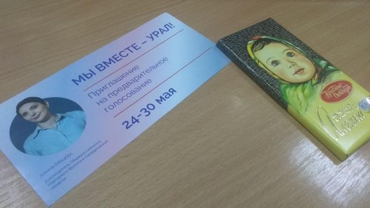 Бюджетникам на Урале дают шоколад «Аленка» за голосование «Единой России», а оппозиции угрожают