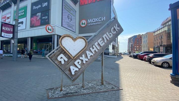 Архангелогородец украл сердечко со знака «Я люблю Архангельск» после хулиганства в баре