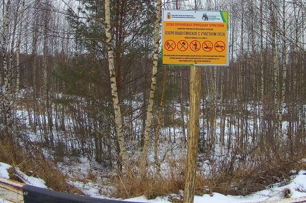 На то, что территория относится к охраняемым объектам, указывают аншлаги
