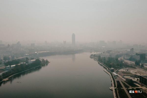 Дым окутал Екатеринбург