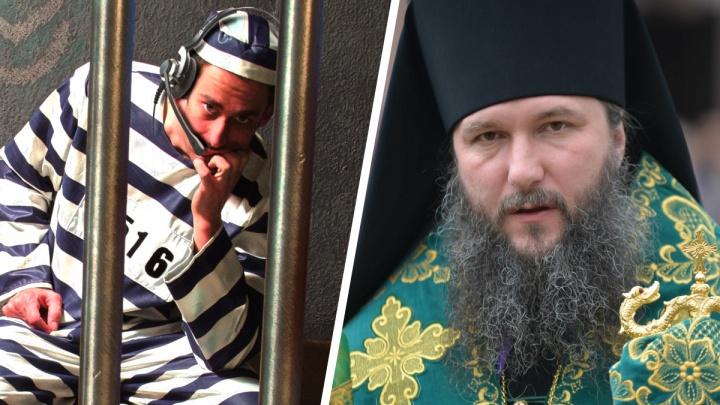 Телефонный разводила, сидящий в тюрьме, прикинулся митрополитом Екатеринбургской епархии