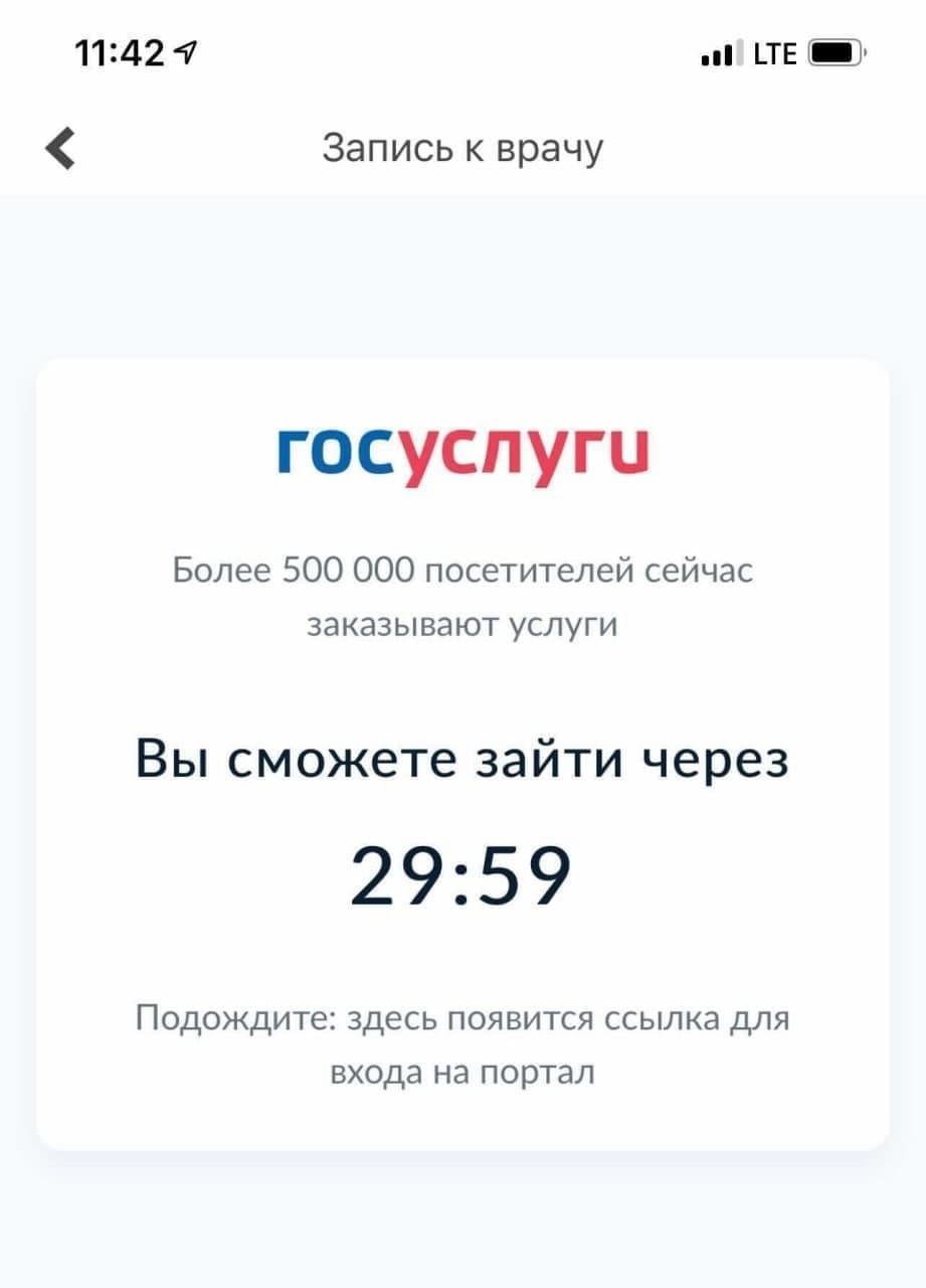 Жители Екатеринбурга не могут попасть на портал Госуслуг