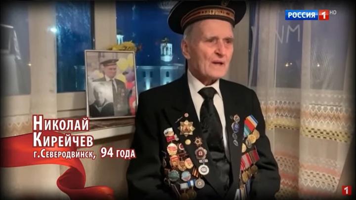 Ветеран из Северодвинска спел в эфире телеканала «Россия-1»