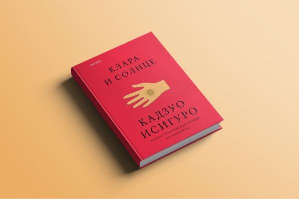 """При чтении неизбежно возникновение ассоциаций с другим романом <nobr class=""""_"""">Исигуро —</nobr> «Не отпускай меня»"""