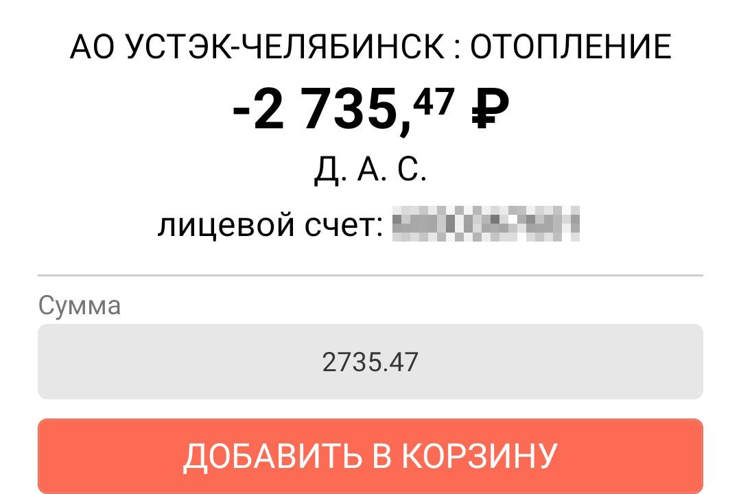 Тепло подорожало в среднем на 1000 рублей