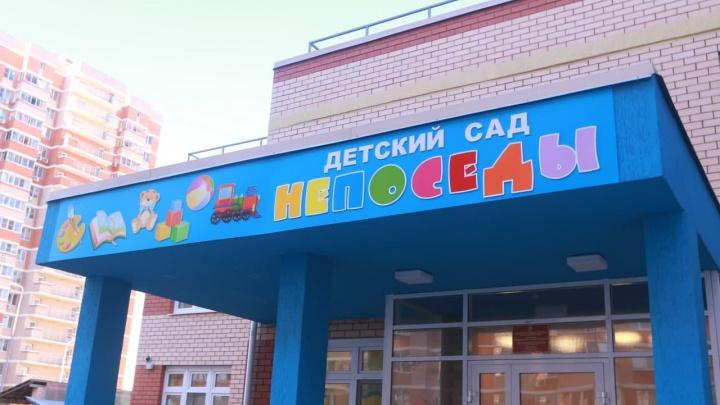 В Краснодаре открыли детсад на 200 мест