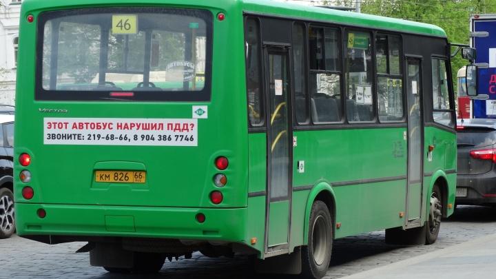 В Екатеринбурге изменили маршрут популярных автобусов из Академического