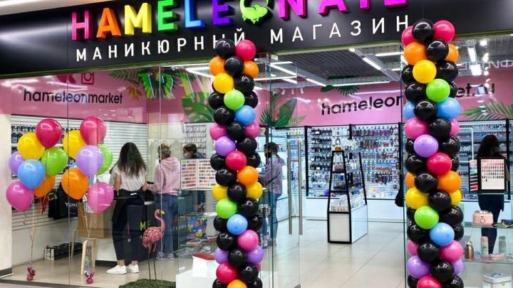 HAMELEONail устраивает космическую распродажу — за покупки дают 17 подарков