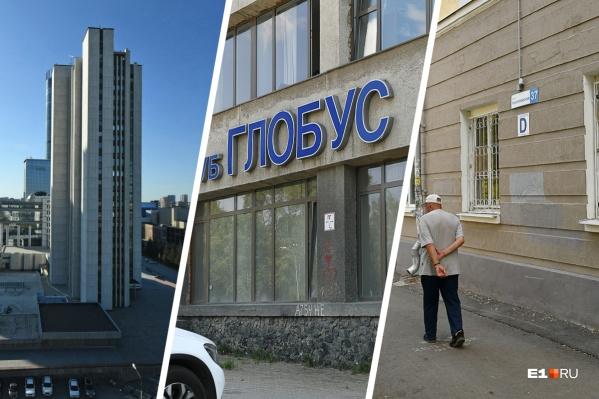 История криминальных мест Екатеринбурга включает в себя и простые дворы, и правительственные здания