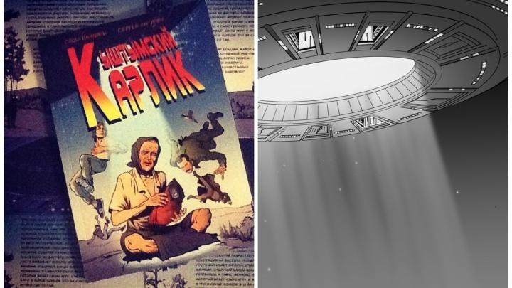 На Урале вышел комикс про кыштымского «гуманоида» Алёшеньку. Листаем его вместе