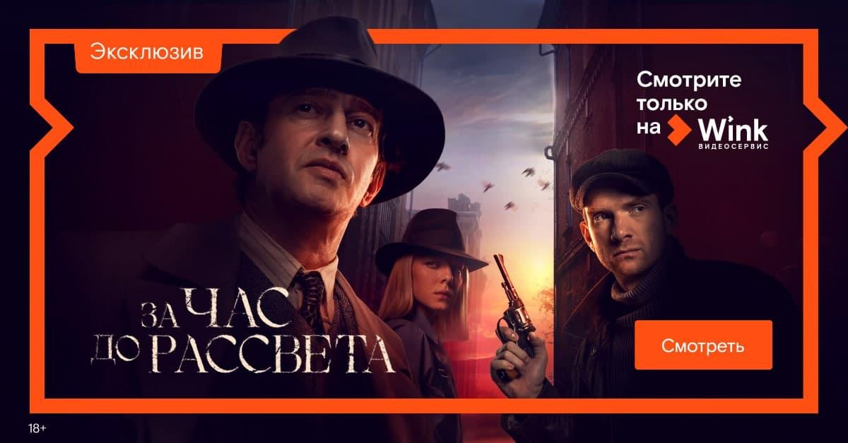 Сериал состоит из 16 эпизодов, которые будут выходить на платформах каждый вторник в подписке