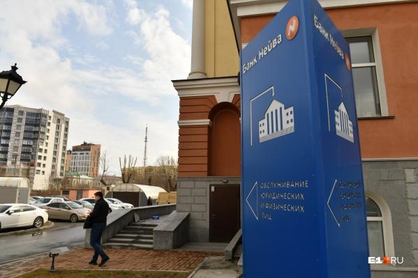 Банк «Нейва» лишился лицензии 16 апреля