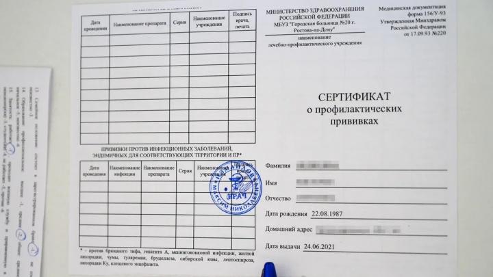 """«Сертификат всё подтверждает, даже без данных с """"Госуслуг""""»: донское правительство — о вакцинации"""