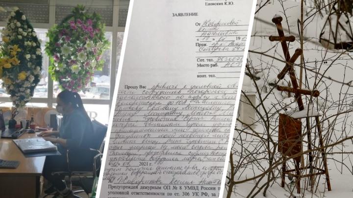 «Пришел сам и представился судмедэкспертом»: ритуальщики вымогали деньги у родственников погибшей екатеринбурженки